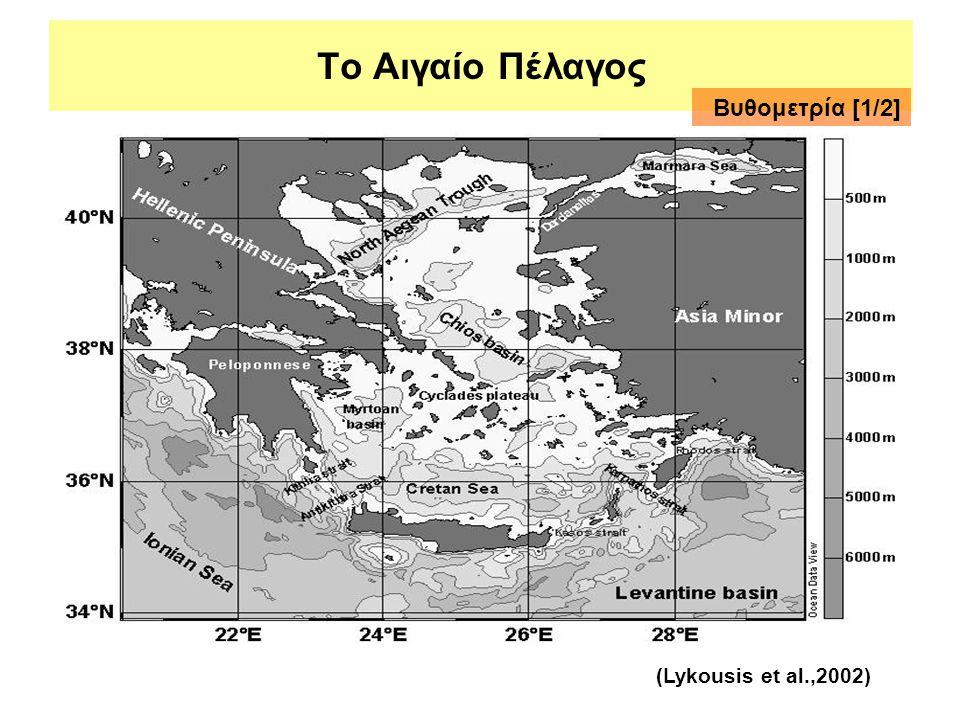 Το Αιγαίο Πέλαγος Βυθομετρία [1/2] (Lykousis et al.,2002)
